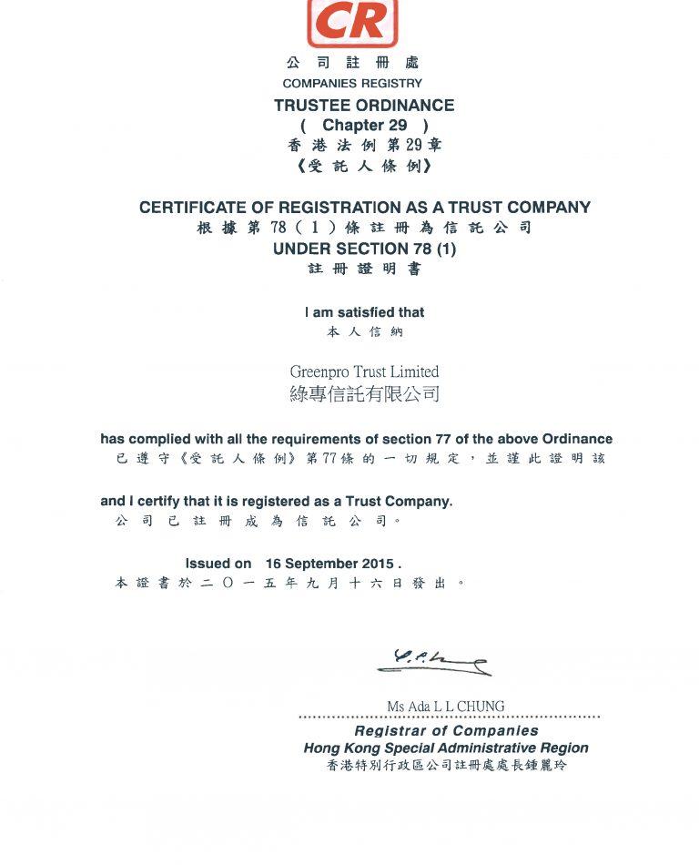 HK Trust License